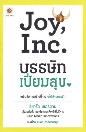 Joy, Inc. บรรษัทเปี่ยมสุข  (Joy, Inc. : how we built a workplace people love)