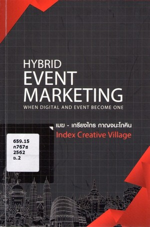Hybrid event marketing : when digital and event become one